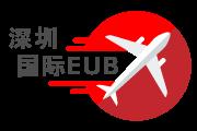 深圳EUB国际空运